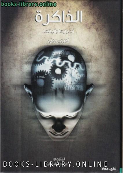 ❞ كتاب الذاكرة أسرارها وآلياتها ❝