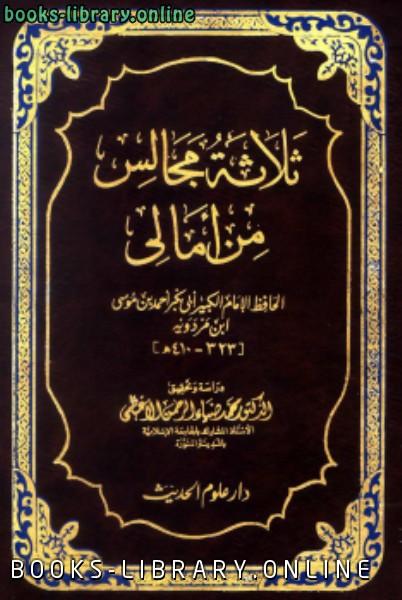 كتاب ثلاثة مجالس من أمالي ابن مردويه