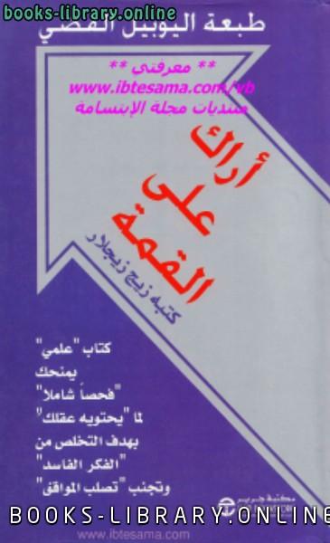 ❞ كتاب أراك على القمة ❝