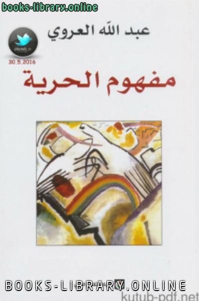 ❞ كتاب مفهوم الحرية ❝
