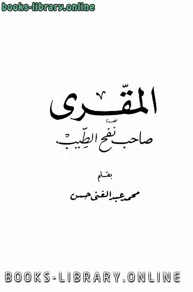 كتاب المقري صاحب نفح الطيب pdf