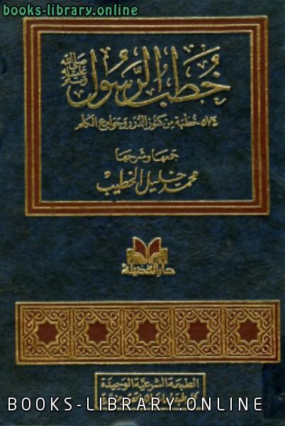 كتاب خطب الرسول صلى الله عليه وسلم 574 خطبة من كنوز الدرر وجوامع الكلم