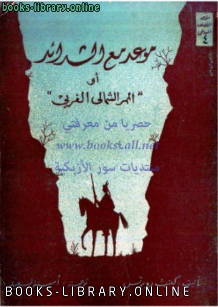 ❞ كتاب الممر الشمالي الغربي الجزء الثانى ❝  ⏤ كينث روبرتس