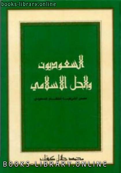 تحميل كتاب السعوديون والحل الاسلامي