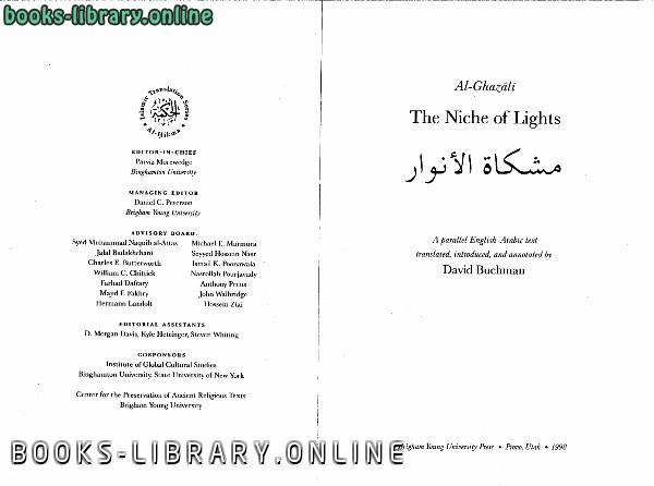 ❞ كتاب مشكاة الأنوار ❝