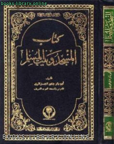 ❞ كتاب المسجد وبيت المسلم ❝