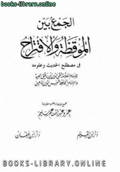 كتاب الجمع بين الموقظة والإقتراح في مصطلح الحديث وعلومه