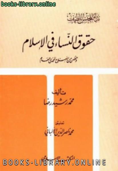 ❞ كتاب حقوق النساء في الإسلام وحظهن من الإصلاح المحمدي العام ت: الألباني ❝  ⏤ محمد رشيد رضا