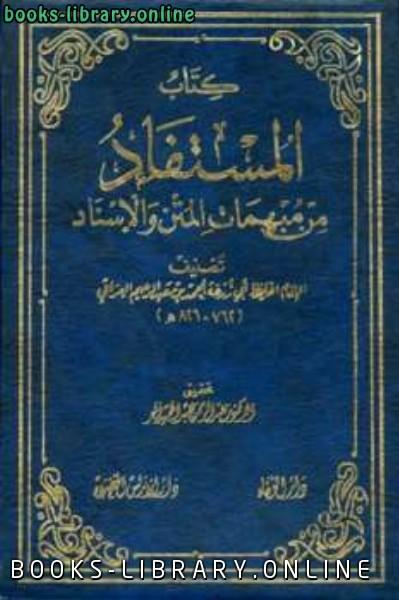 كتاب المستفاد من مبهمات المتن والإسناد