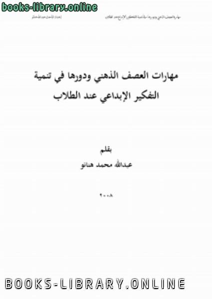 ❞ كتاب مهارات العصف الذهني ودورها في تنمية التفكير الإبداعي عند الطلاب ❝  ⏤ عبدالله محمد هنانو