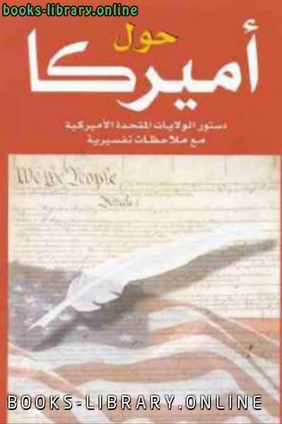 كتاب حول أميركا : دستور الولايات المتحدة الأميركية مع ملاحظات تفسيرية