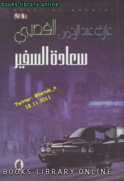 ❞ رواية سعادة السفير ❝  ⏤ غازي بن عبدالرحمن القصيبي