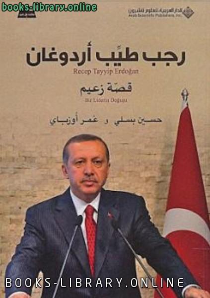 ❞ كتاب رجب طيب أردوغان قصة زعيم  ❝  ⏤ طارق عبد الجليل