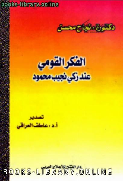 السياسة والحيلة عند العرب pdf مجانا