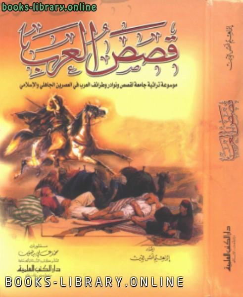 ❞ كتاب قصص العرب موسوعة طرائف ونوادر العرب ❝