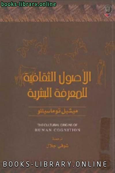 كتاب الأصول الثقافية للمعرفة البشرية لـ ميشيل توماسيللو