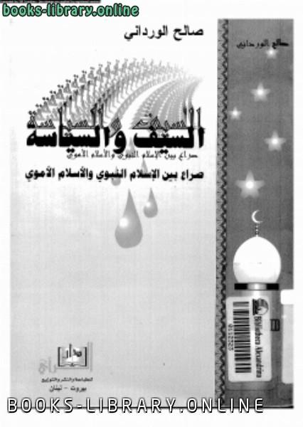 تحميل كتاب طبقات النحويين واللغويين للزبيدي pdf
