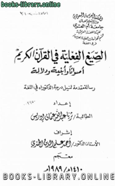 كتاب الصيغ الفعلية في القرآن الكريم أصواتاً وأبنية ودلالة الفهارس