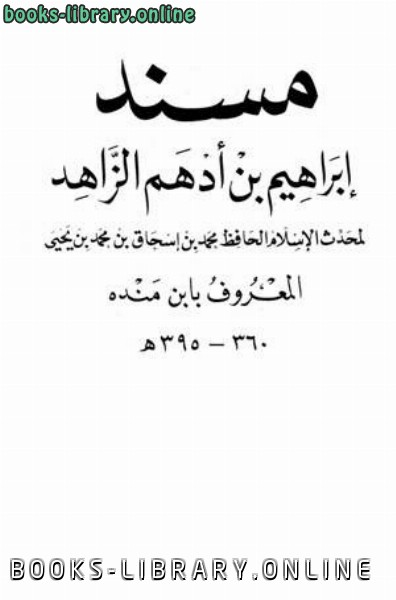 كتاب مسند إبراهيم بن أدهم الزاهد