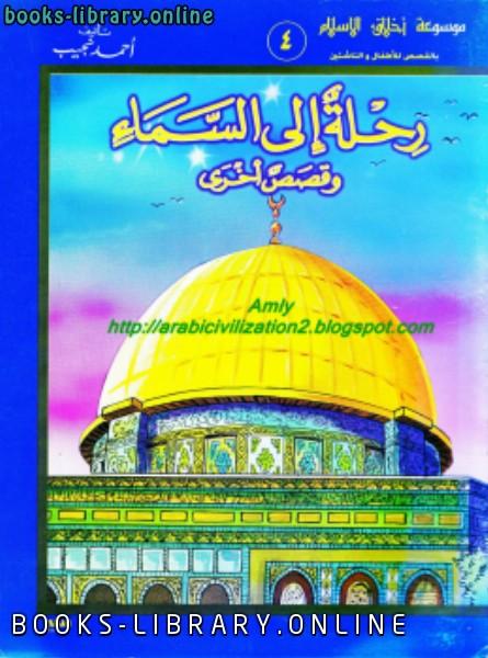 كتاب موسوعة أخلاق الإسلام رحلة إلى السماء
