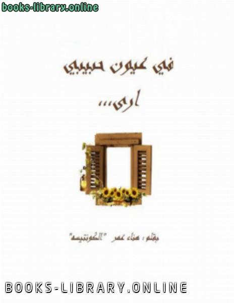 ❞ كتاب في عيون حبيبي ارى  ❝