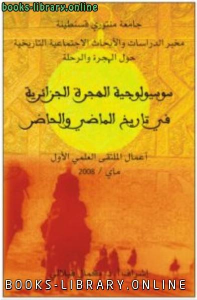 كتاب سوسيولوجيا الهجرة الجزائرية في تاريخ الماضي والحاضر