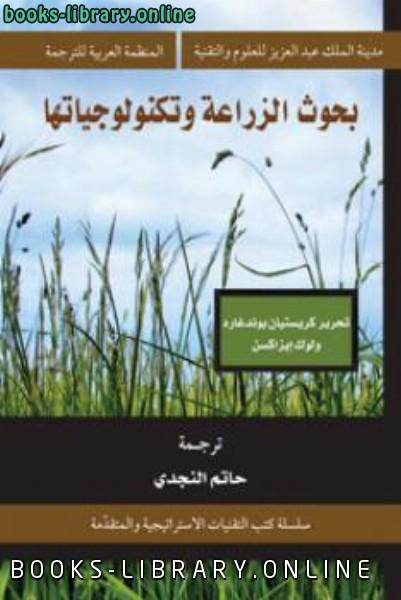 ❞ كتاب بحوث الزراعة وتكنولوجياتها ❝  ⏤ كريستيان بوندغارد لوك إيزاكسن