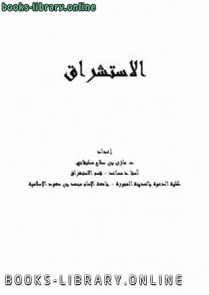 كتاب الاستشراق