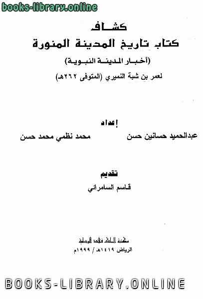 كتاب كشاف تاريخ المدينة أخبار المدينة النبوية
