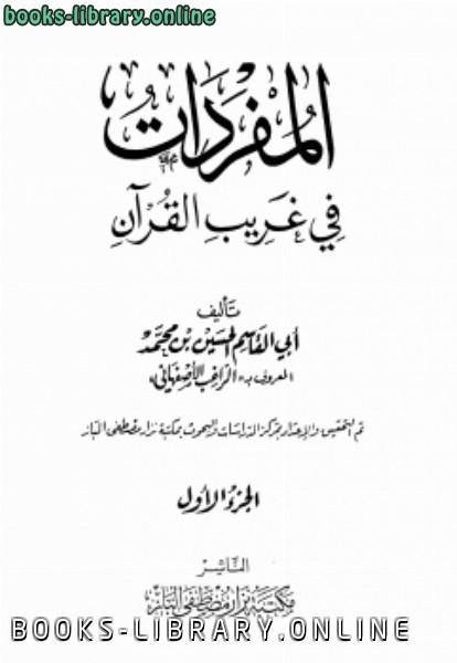 ❞ كتاب المفردات في غريب القرآن ❝  ⏤ الراغب الأصفهاني