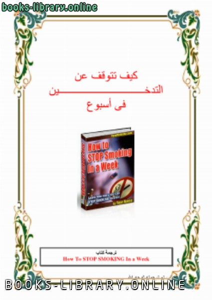 كتاب كيف تقلع عن التدخين في اسبوع