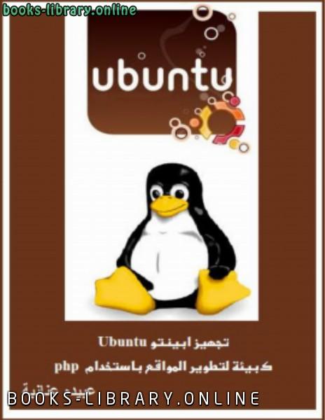 ❞ كتاب تجهيز ابينتو Ubuntu كبيئة لتطوير المواقع باستخدام php ❝  ⏤ عبيده عنانبة