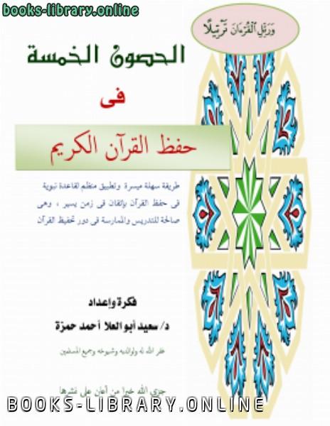 ❞ كتاب الحصون الخمس في حفظ القرآن ❝  ⏤ د.سعيد أبو العلا