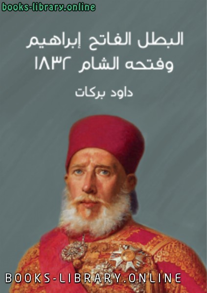 ❞ كتاب البطل الفاتح إبراهيم وفتحه الشام ١٨٣٢ ❝