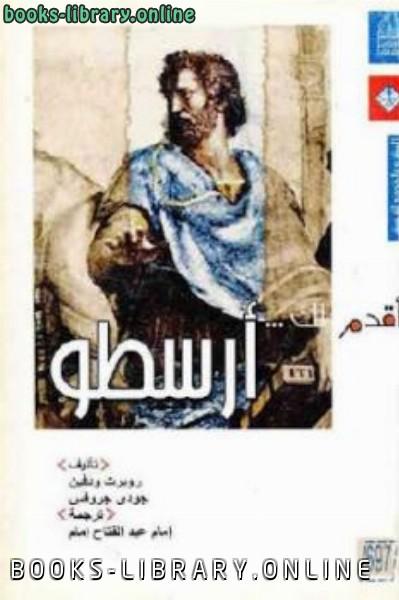 ❞ كتاب أرسطو لـ روبرت ودفين وجودي جروفس ❝