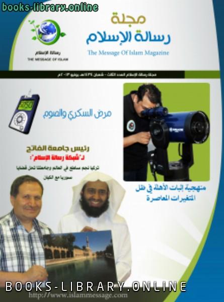 ❞ مجلة مجلة العدد (3) ❝  ⏤ رسالة الإسلام