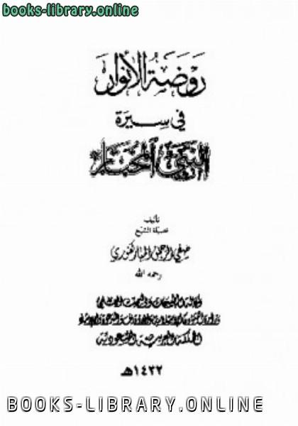 كتاب الانوار في شمائل النبي المختار pdf