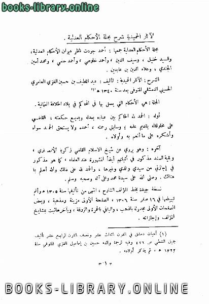كتاب فهرس مخطوطات دار الكتب الظاهرية الفقه الحنفي