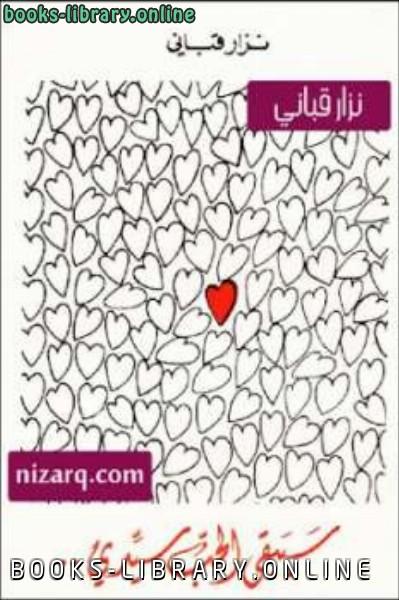 ❞ كتاب سيبقى الحب سيدي شعر ❝