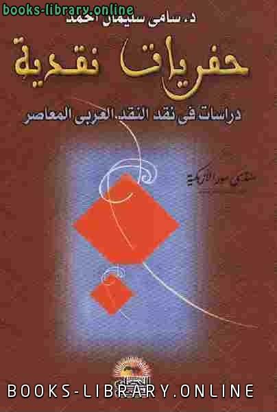 كتاب حفريات نقدية دراسات في نقد النقد العربي المعاصر