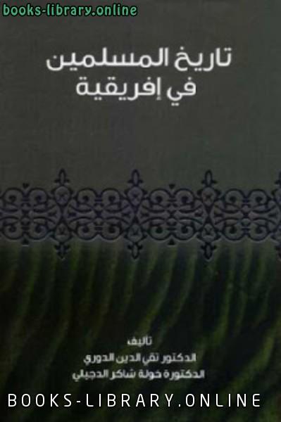 ❞ كتاب تاريخ المسلمين في إفريقية ❝  ⏤ الدكتور تقي الدين عارف الدوري