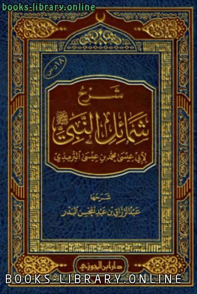 كتاب شرح شمائل النبي صلى الله عليه وسلم