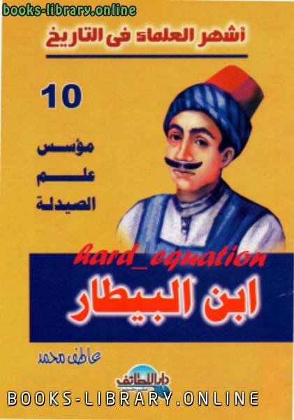 ❞ كتاب أشهر العلماء في التاريخ ابن البيطار ❝  ⏤ أمل عاطف محمد الخضري