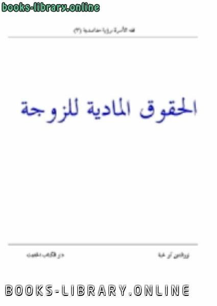 ❞ كتاب الحقوق المادية للزواج ❝
