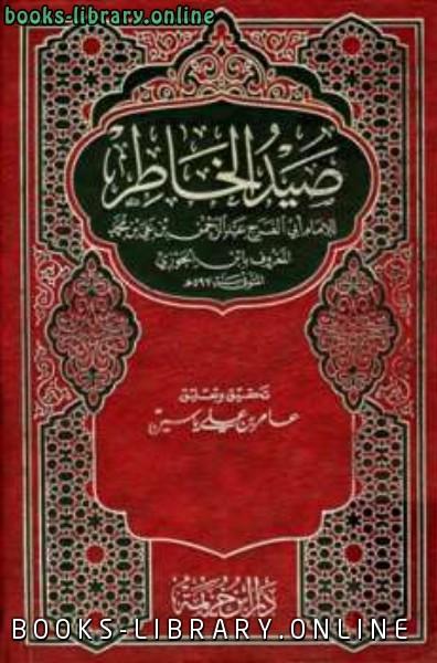 ❞ كتاب صيد الخاطر (ابن الجوزي) ❝  ⏤ أبو الفرج عبد الرحمن بن الجوزي