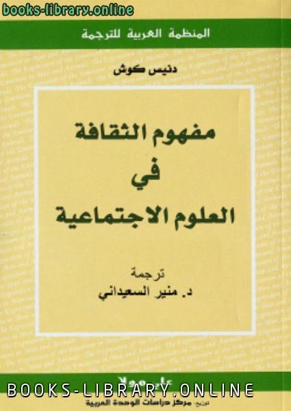 كتاب مفهوم الثقافة فى العلوم الإجتماعية