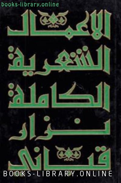 ❞ كتاب الأعمال الشعرية الكاملة (نزار قبانى ) الجزء الأول ❝