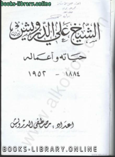 كتاب عن حياة الشيخ علي الدرويش