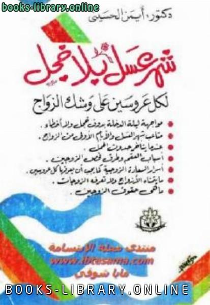 ❞ كتاب شهر عسل بلا خج ❝  ⏤ أيمن الحسينى