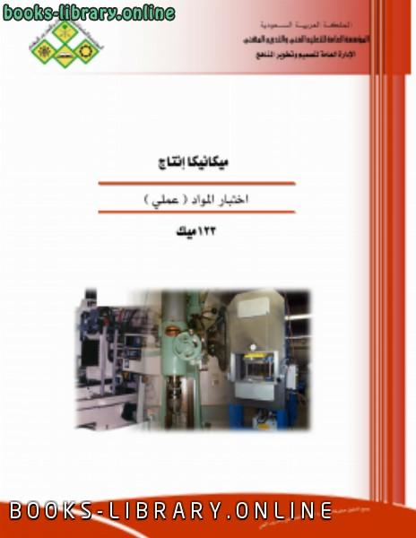 كتاب ميكانيكا إنتاج اختبار المواد